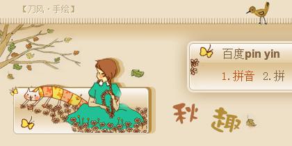 【刀风·手绘】秋趣