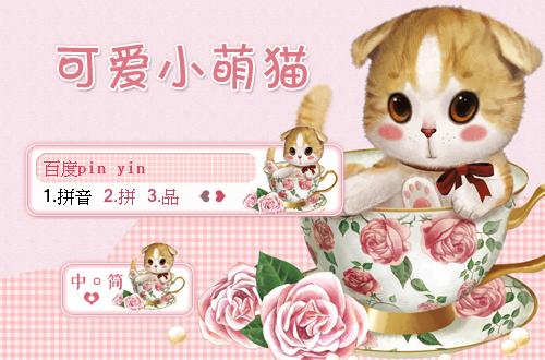 【景诺】可爱小萌猫&nbsp