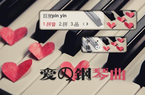 爱の钢琴曲 -百度输入法 皮肤详情