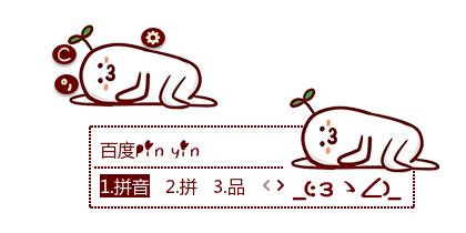【初久】颜文字·躺倒  2015-01-13 17:06:28   输入法皮肤讨论①群