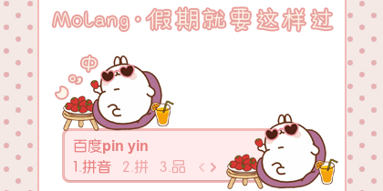Molang·假期就要这样过
