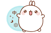 【水若】molang·Happy