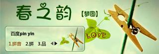 【梦圆】春之韵