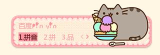 【初久】想吃冰淇淋,喵~