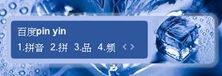 【景诺】夏日冰凉
