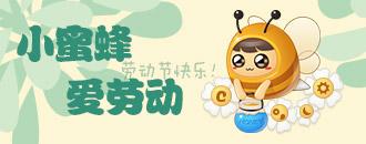 表情大全 输入法里的小蜜蜂表情 > qq输入法-皮肤平台  qq输入法-皮肤图片